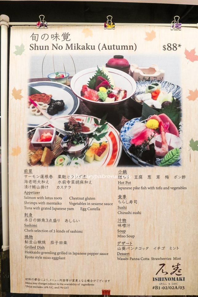 ishinomaki-menu-1