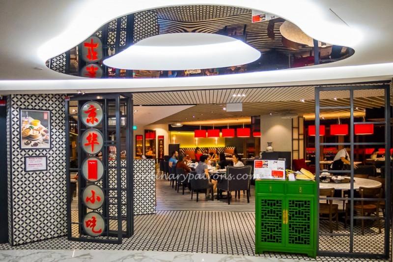 Jing Hua Restaurant - 京华小吃