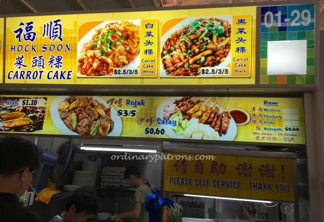 Ghim Moh Market Hock Soon Carrot Cake - 1