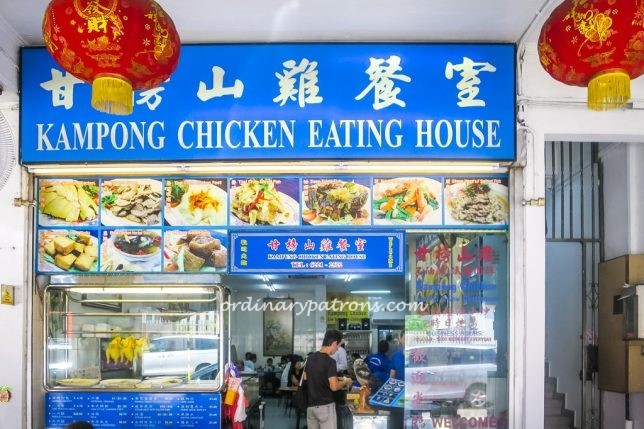 Kampong Chicken Eating House