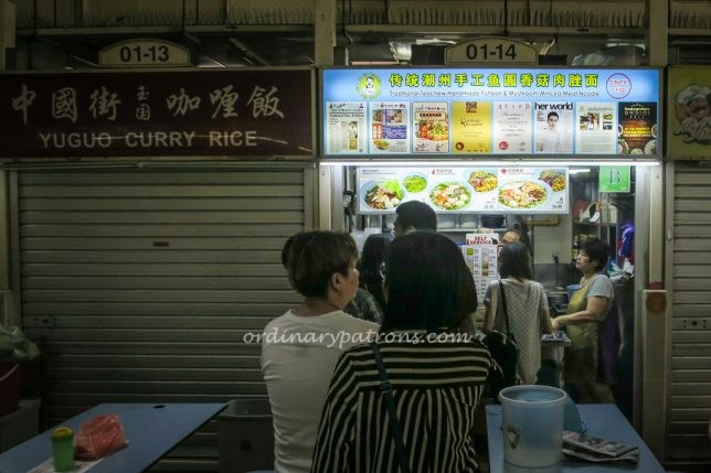 Amoy Street Teochew Fishball Noodles