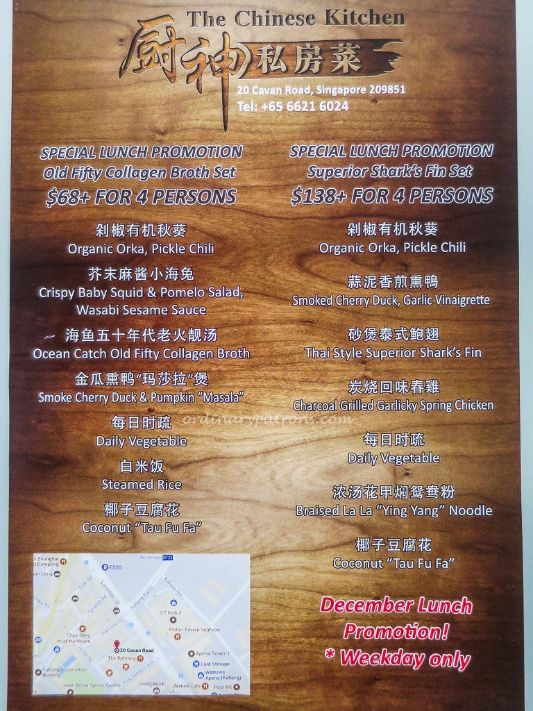 Menu of 厨神私房菜 The Chinese Kitchen