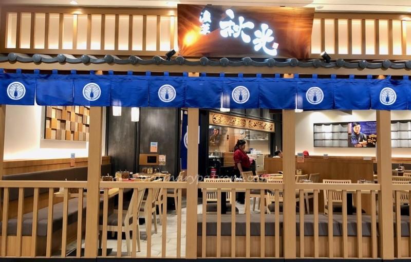 Shitamatchi Tendon Akimitsu Singapore