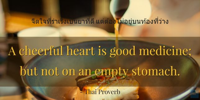 A cheerful heart is good medicine; but not on an empty stomach.