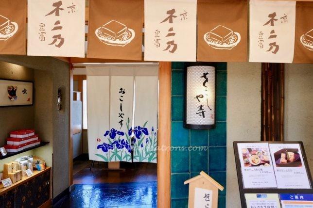 京豆富 不二乃(JR京都伊勢丹店Kyotofu Fujino