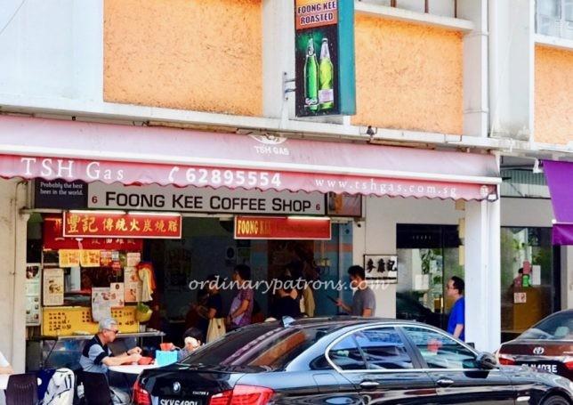 Foong Kee Coffee Shop - best wanton mee
