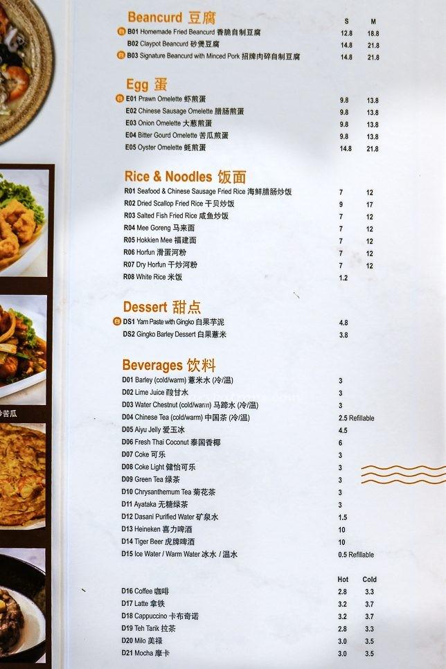 White Restaurant Suntec City - Menu