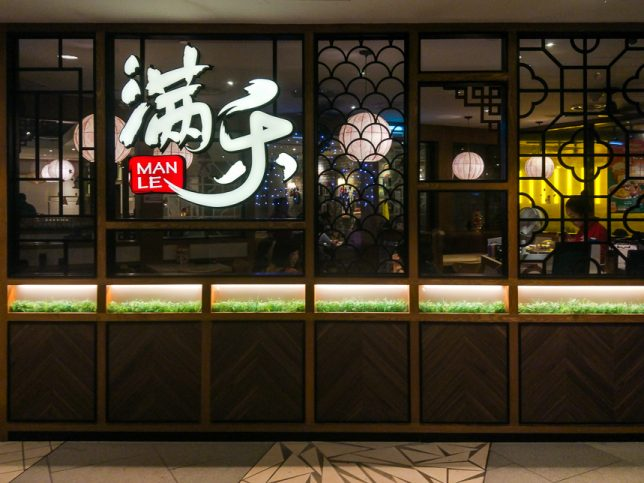 满乐 MANLE Teochew Porridge Buffet - City Square Mall