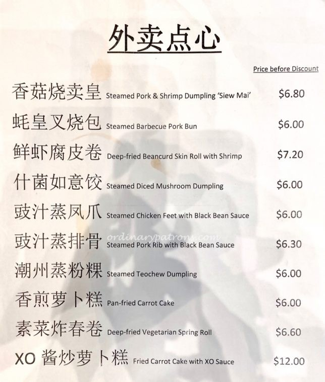 Imperial Treasure Takeaway from Great World City dim sum menu