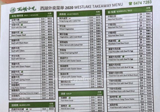 西湖小吃 Westlake Food Pickup menu