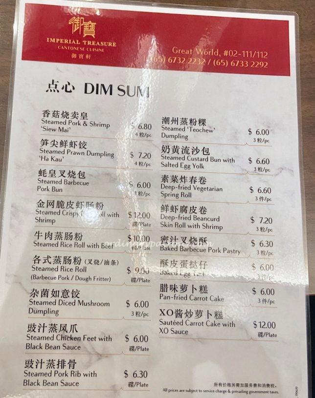 Phase 2 Dining Out in Singapore - dim sum menu