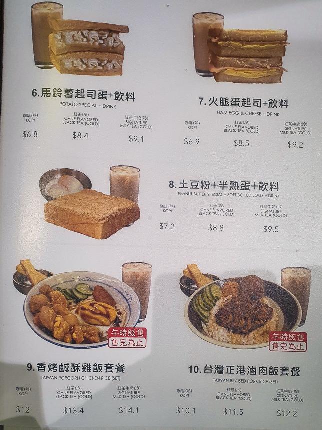 Fong Sheng Hao 豐盛號 Menu