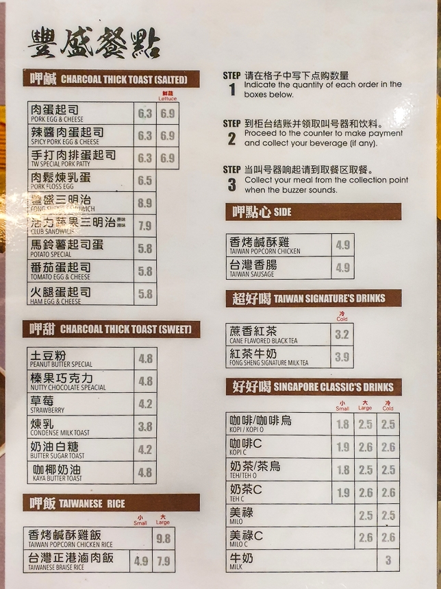 Menu of Fong Sheng Hao Singapore