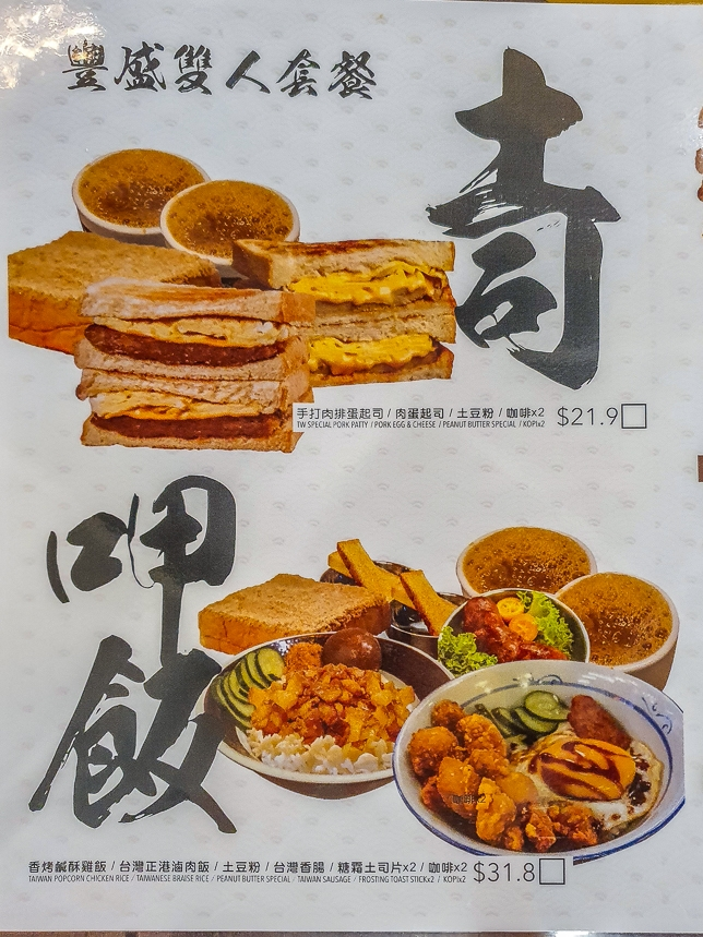 Menu of  Fong Sheng Hao 豐盛號
