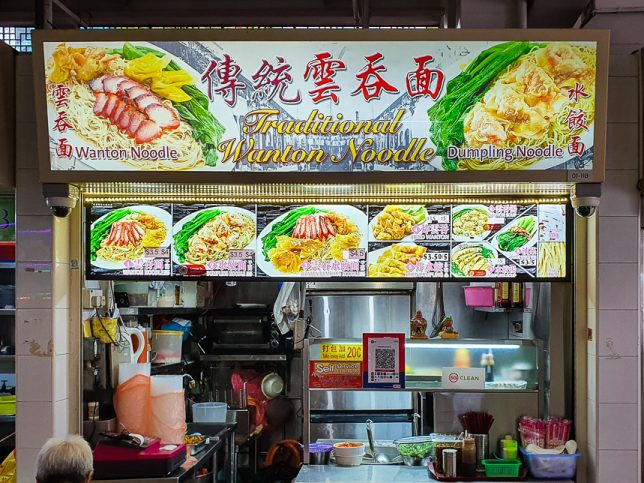 Traditional Wanton Noodle at Albert Centre Food Centre