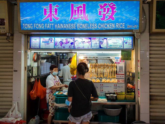 Tong Fatt Hainanese Boneless Chicken Rice